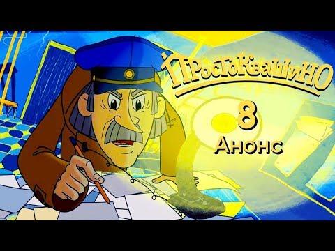 Новое Простоквашино - Анонс 8 й серии - Ненастоящий детектив