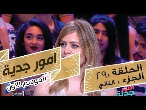Omour Jedia S01 Episode 29 23-05-2017 Partie 02