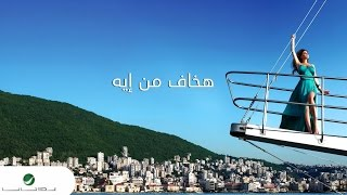 Elissa ... Hakhaf Men Eah - With Lyrics | إليسا ... هخاف من إيه - بالكلمات