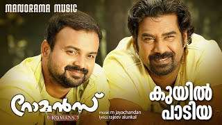 Romans - Kuyil Padiya song from Malayalam movie Romans