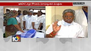 AP BJP Leaders Visited GJH In Guntur | BJP Leader Manikyala Rao | Somu Veerraju |  AP