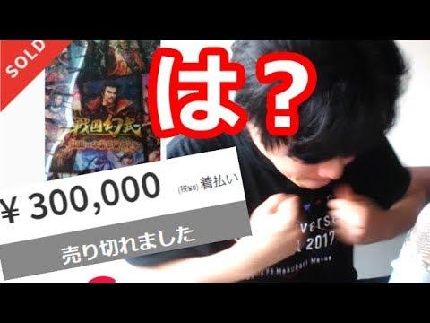 【もこう】俺のサイン30万円で売り切れになっとったwww どういうことか「拳」で説明しろ。