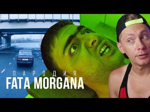 Пародия на FATA MORGANA (Oxxxymiron feat Markul) | Реакция