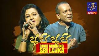 GOOD MORNING SRI LANKA|10-10-2021