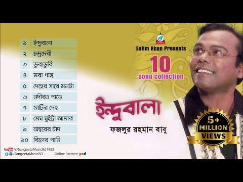 Indubala - Fazlur Rahman Babu Songs - Full Audio Album