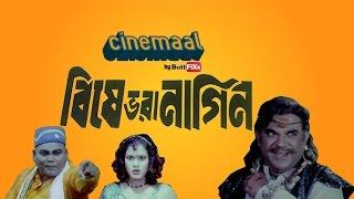 Cinemaal - Ep 1.5 - Bishe Bhora Nagin