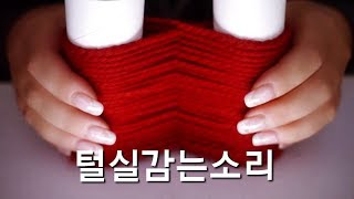 ASMR Sounds of Woolen Yarn (satisfying) | 털실의 다양한 소리 (no talking) | Suzevi