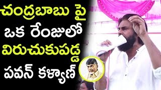 pawan kayan Again Sensational Comments On nara chandrababu naidu | #Janasena |TTM