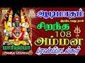 ஆடிமாதம் இரண்டாம்நாள் கேட்க வேண்டிய சக்தி வாய்ந்த  சிறப்பு 108அம்மன் பாடல்கள்