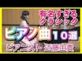 きっと知ってる【有名ピアノ曲10選】ピアニスト 近藤由貴/10 Famous Classical Piano Pieces, Yuki Kondo