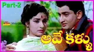 Kanchana - Avey Kallu - Telugu Full Length Movie - Part - 2 -  Krishna,Kanchana,Rajanala