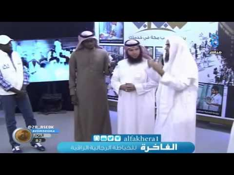 زيارة الشيخ خالد الخليوي لمعرض شباب مكة في خدمتك في قناة بداية