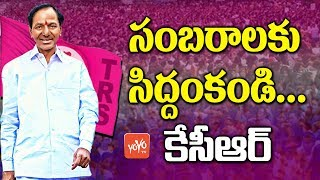 KCR is Ready For Celebrations | TRS Party | Telangana Election Results | KTR
