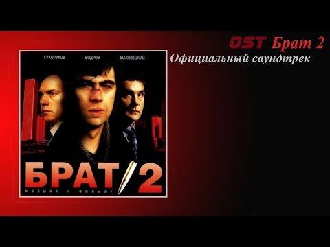 Официальный саундрек к фильму Брат 2