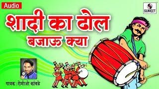 Shadi Ka Dhol Bajau Kya Marathi Lokgeet Sumeet Music