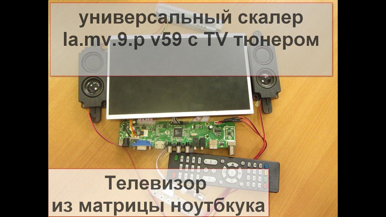 Как сделать телевизор из матрицы ноутбука