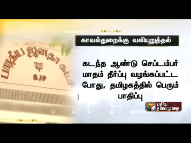 Law and order should be maintained in the state irrespective of the verdict says Tamilisai