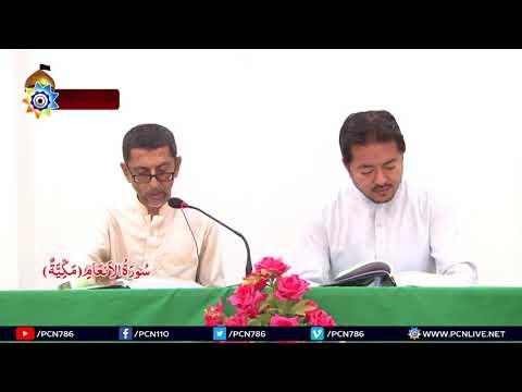 Quran Fehmi - 26 | Surah e Maida'h / Surah e Anaam | 8 July 2018