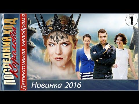 Последний ход королевы (2016). 1 серия . Мелодрама, детектив.