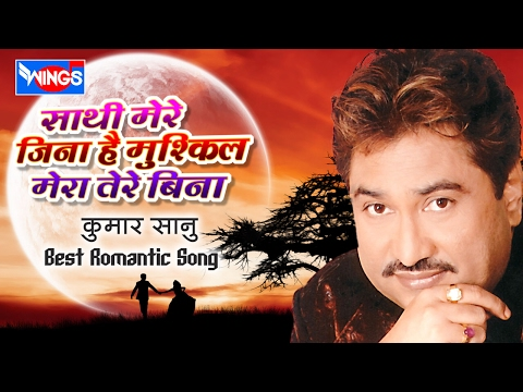 Hits Of Kumar Sanu - Saathi Mere Jeena Hai Mushkil Mera Tere Bina - Pop Chartbuster video