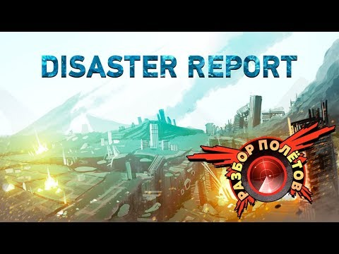 Разбор полётов. Disaster Report — «2012» и «Послезавтра» для бедных!