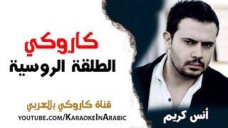 الطلقة الروسية كاروكي عربي - أنس كريم كاروكي - arabic karaoke