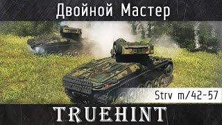 Strv m/42-57 Alt A.2 — Двойной Мастер