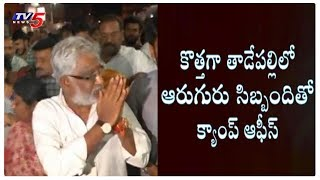Controversy Over TTD Chairman YV Subba Reddy Camp Office in Tadepalli | TV5  News