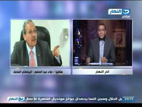 اخر النهار - هاتفيا | علاء عبد المنعم : اخشى ان تلك الالغام الدستورية كارثة ستؤدي لفراغ تشريعي