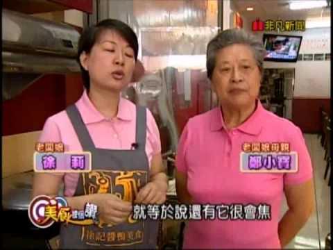 台綜-美食按個讚-20141018 1/4 新住民家鄉菜