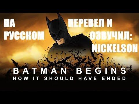 """Как следовало закончить """"Бэтмен: Начало"""" (Русская озвучка)"""