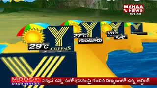 Telugu States Weather Report | 10th July 2018 | #SunriseShow