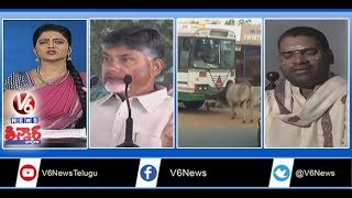 Governor Speech In TS Assembly | Mamata Banerjee Rally | Chandrababu New Scheme | Teenmaar News | V6