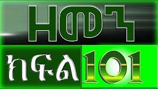 Zemen Drama - Part 101 (Ethiopian Drama)