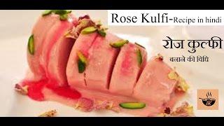 Indian kitchen viyoutube rose kulfi recipe in hindi rose kulfi ice cream at home indian kitchen ccuart Gallery