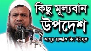 New Bangla Waz কিছু মূল্যবান উপদেশ | Upodesh by Abdur Razzak bin Yousuf | BD Islamic Waz Video