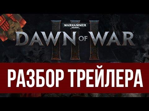 Dawn of War 3 - Разбор Трейлера