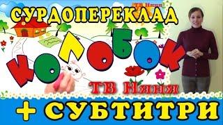 Мова жестів. Мова глухонімих. КОЛОБОК - казка на українській мові жестів