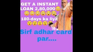 HOW TO GET A LOAN FOR ADDHAR CARD