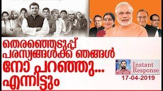 മറുനാടന് നോ പറഞ്ഞത് എന്തുകൊണ്ട്? l about election advertisement l InstantResponse