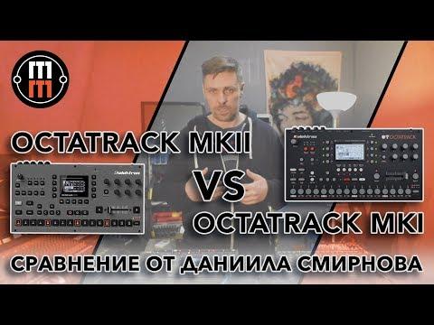 Elektron Octatrack MK2 vs MK1 - сравнение от Даниила Смирнова