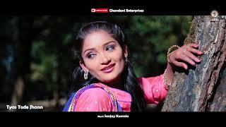 Latest Kumaoni Song Thyas Tode Jhan Promo Singer Jitendra Tomkyal
