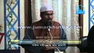 ছোট্ট বাচ্চাদের কপালে কাল টিপ দেয়া যাবে কি?? by Shaikh Shahidullah Khan Madani
