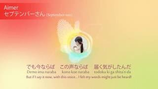 Aimer -September-san LYRIC