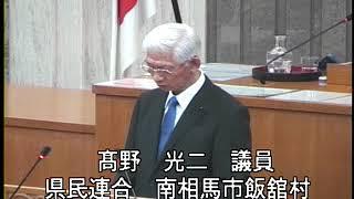 平成30年9月定例会 9月26日一般質問 髙野光二議員