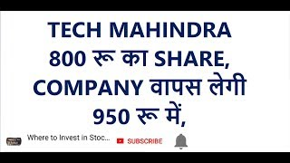 TECH MAHINDRA, 800 रू का SHARE, COMPANY वापस लेगी 950 रू में,