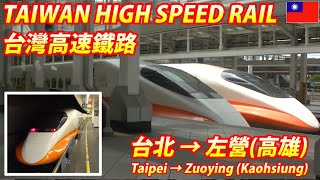 TAIWAN HIGH SPEED RAIL 台灣高鐵 台北 → 左營(高雄) (Passenger's view)