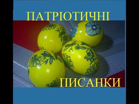 Патріотичні писанки. Декупаж. / Easter eggs
