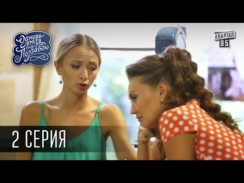 Однажды под Полтавой / Одного разу під Полтавою - 1 сезон, 2 серия | Комедийный сериал