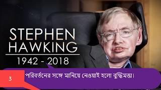Stephen Hawking।Top 10 Best Motivational Quotes from।স্টিফেন হকিংয়ের বিখ্যাত ১০ উক্তি/BARMONTV